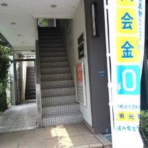 明光義塾王子公園教室…