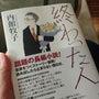 No.2650 読書…