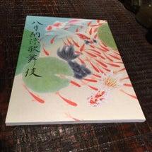 八月納涼歌舞伎第二部