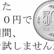 【予告】『500円テ…