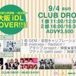 【9/4】大阪iDL…