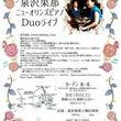 9/10(土)泉沢果…