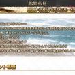 【FateGO】第2…