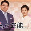 NHK『にっぽんの芸…