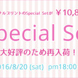 ★Special S…