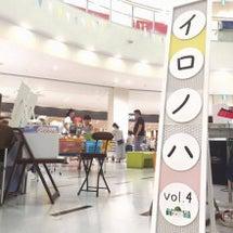 【イロノハvol.4…
