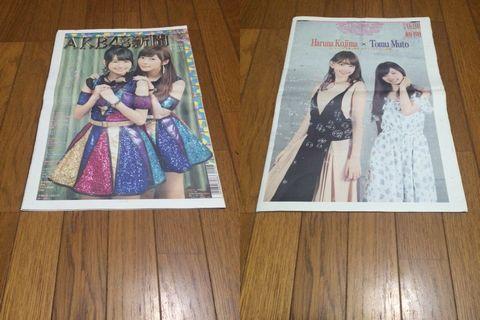 月刊AKB48グループ新聞 2016年8月号.jpg