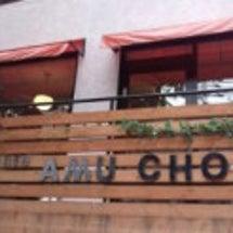 カフェ『AMU CH…