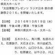 ラジオ日本 『歌の感…