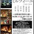 田野畑村特別公演