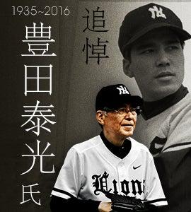 追悼 豊田泰光氏