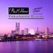 横浜の夜景の中で船上…