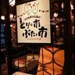 【お外ご飯】錦糸町!…