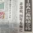 【NISAの長期投資…