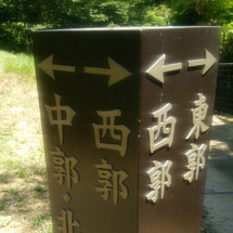 茅ヶ崎城址 中郭
