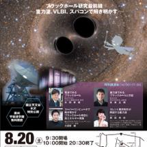 国立天文台水沢「いわ…