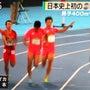 リオ五輪男子400m…