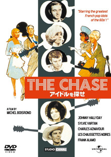 The Chase, 紛らわしい