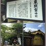 夏休みは上野東照宮と…