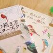 小鳥の書き方の本