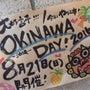 8月21日は沖縄DA…