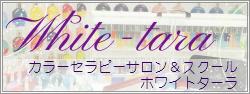 東京品川のカラーセラピーサロン&スクールホワイトターラ
