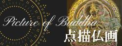 東京・品川で仏画体験・点描仏画ホワイトターラ