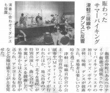 朝刊より津軽三味線