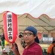 国頭村祭り