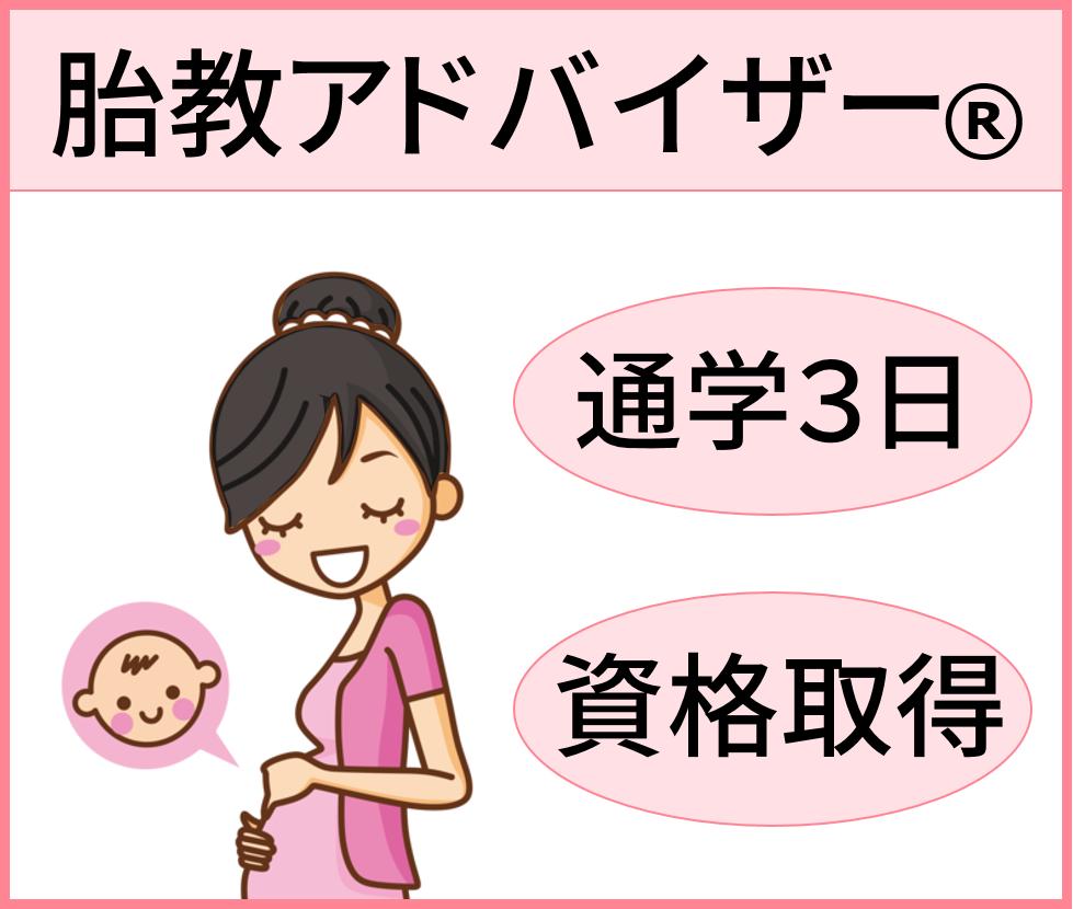 胎教協会認定 胎教の資格