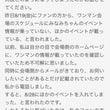 【重要】8/28 ラ…