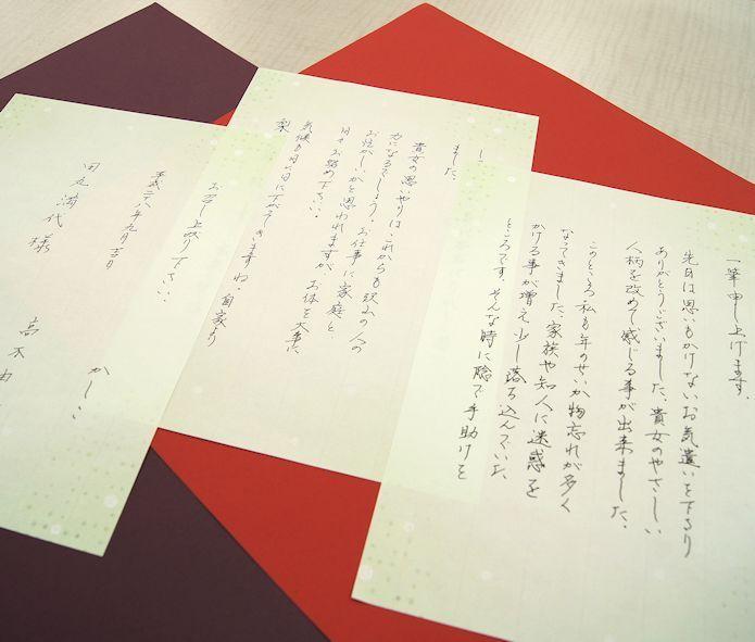 手紙の書き方OD