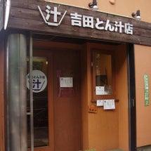 吉田とん汁店(東大前…