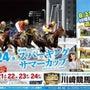 川崎競馬開催*\(^…