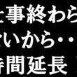 延長!(サイトスタッ…