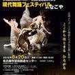 現代舞踊フェスティバ…