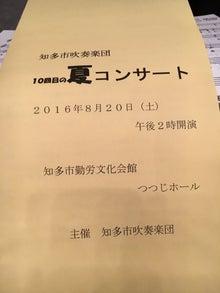 知多市吹奏楽団「夏コンサート」