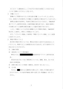 【掲載①】0623付フジテレビ返書2
