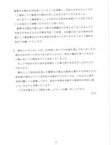 【掲載②】0715付フジテレビ返書2