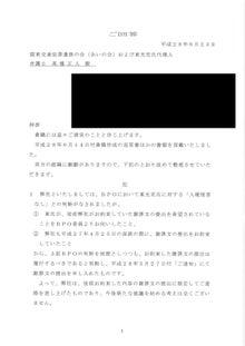 【掲載①】0623付フジテレビ返書1