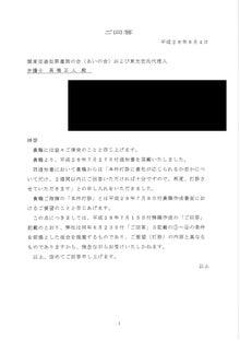 【掲載③】0804付フジテレビ返書1