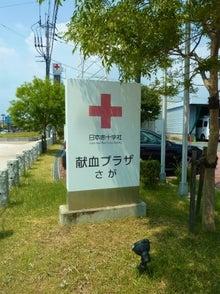 献血プラザさが看板