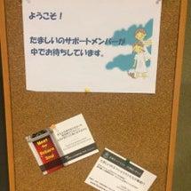 9/9(金)出張セッ…