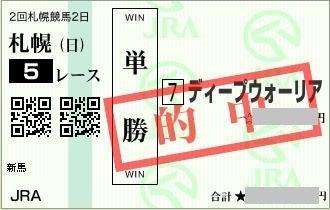 2016年8月21日札幌5R単勝