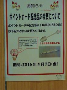 献血プラザさがポイントカード記念品佐賀