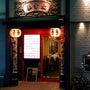 中国料理 東方紅飯店…