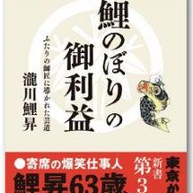 瀧川鯉昇の本「鯉のぼ…