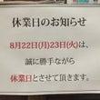 休業日のお知らせ(遅…