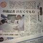 産経新聞(全国版)に…