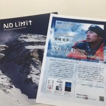 栗城史多氏 講演会
